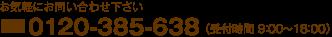 0120-385-638