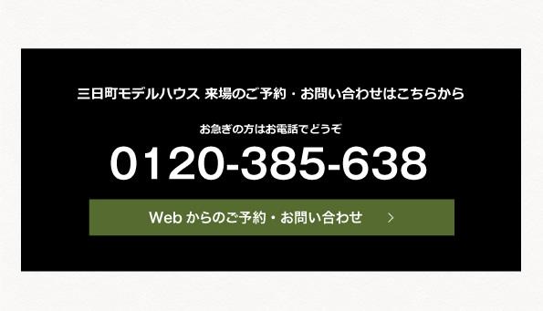 Webからのご予約・お問い合わせ
