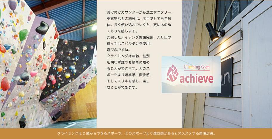 クライミングは2歳からできるスポーツ、どのスポーツより達成感があるとオススメする唐澤店長。
