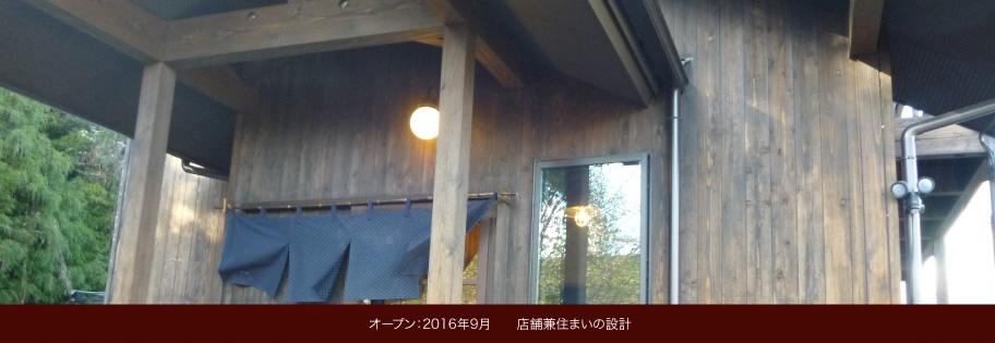 オープン:2016年9月 店舗兼住まいの設計