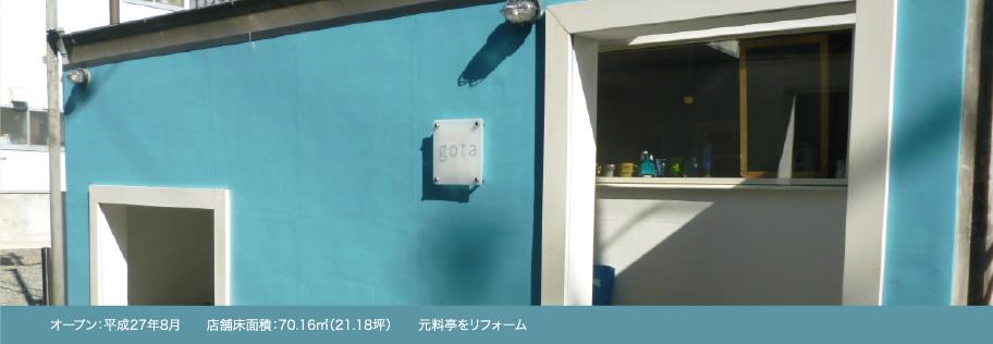 オープン:平成27年8月  店舗床面積:70.16㎡(21.18坪)  元料亭をリフォーム