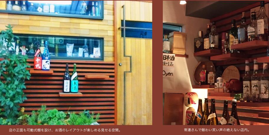 店の正面も可動式棚を設け、お酒のレイアウトが楽しめる見せる空間。