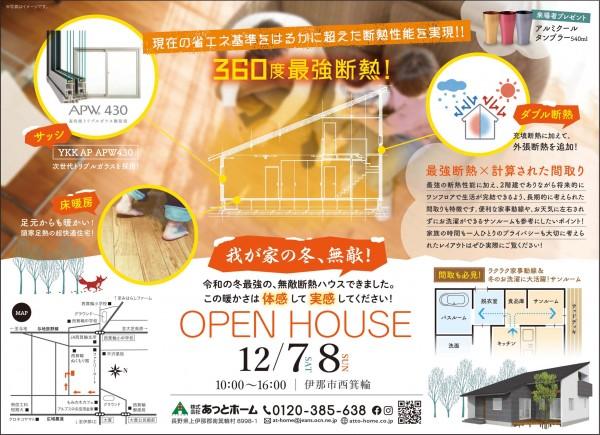 1912澤田邸見学会月刊かみいな6d