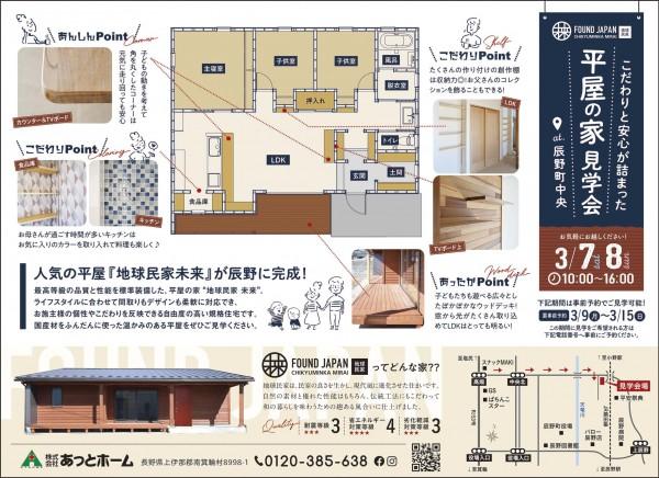 2003松澤邸見学会月刊かみいな6d