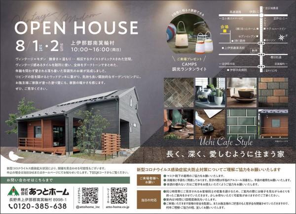 2007松澤邸見学会月刊かみいな6d