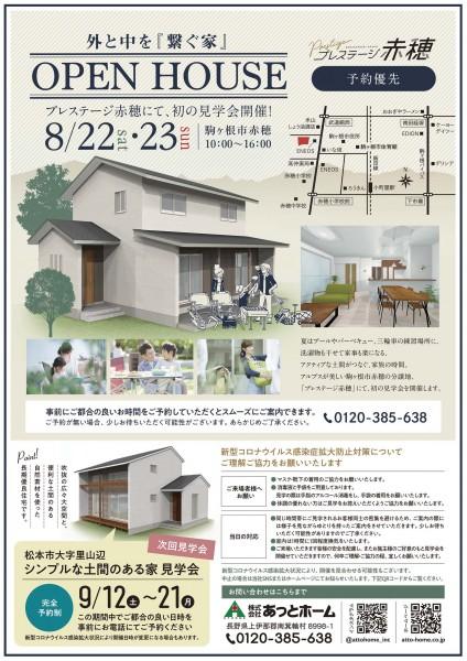 2008中島邸見学会チラシA4_表