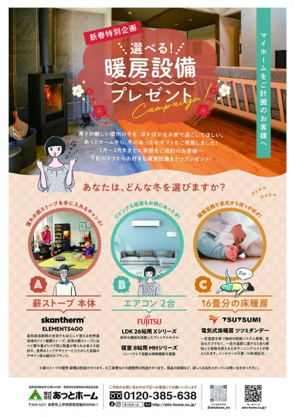 2011暖房設備プレゼント企画チラシ